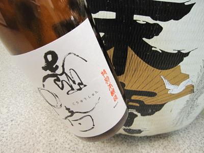 壺中春(こちゅうしゅん) 特別本醸造 1.8L