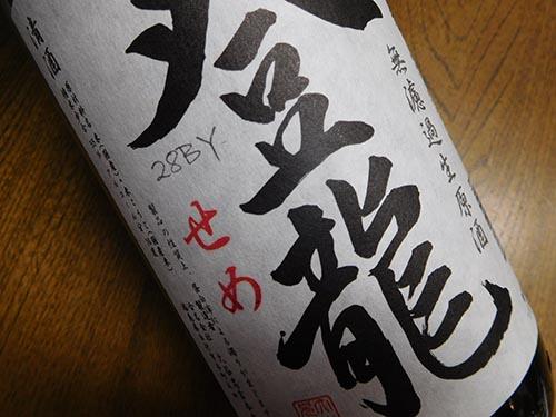 特別純米生酒 登龍 せめ 1.8L