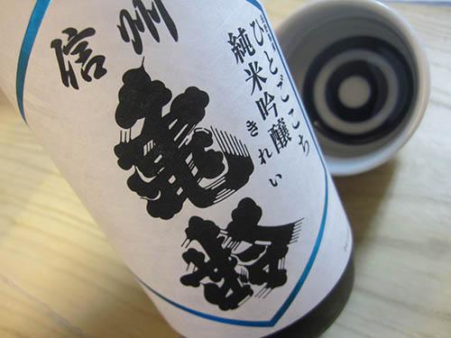 純米吟醸無濾過生原酒 信州亀齢(きれい) 720ml
