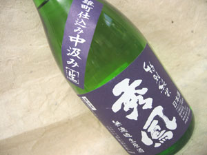 特別純米無濾過生原酒 雄町仕込み 秀鳳 1.8L