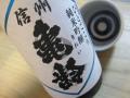 純米吟醸無濾過生原酒 信州亀齢(きれい) 1.8L