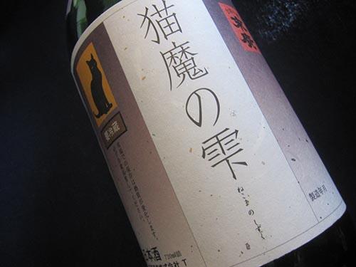 猫魔の雫 純米吟醸無濾過生原酒 720ml