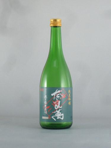 奈良萬 純米吟醸無濾過生原酒 中垂れ 720ml