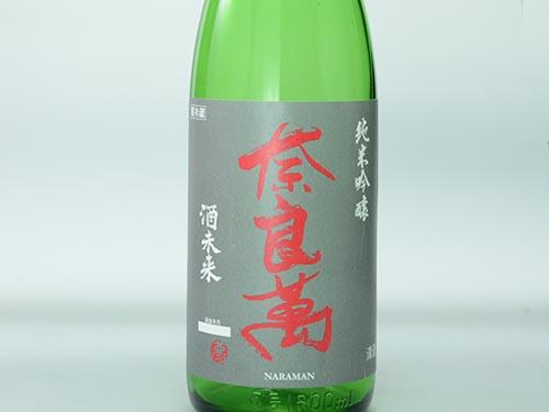 純米吟醸酒 奈良萬 酒未来 1.8L