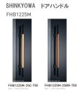 ������[SHINKYOWA]���ɥ��ϥ�ɥ롡FHB1225M���⳰1���å�2���ȡ��ݽ����ࡡL=750 ���ݤ�����Ȥ��Ʋù������ɥ��ϥ�ɥ�