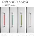 ������[SHINKYOWA]���ɥ��ϥ�ɥ� HB211(����)���⳰1���å�2���ȡ��ݽ����ࡡL=450 ¿�̤ʥ��顼�Хꥨ���������ħ�Ǥ��� ŷ�����ݤ����زù��������ʤǤ���