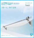 腰壁用物干金物 タカラ産業 DRY・WAVE(ドライ・ウェーブ) KBN25 1セット2本組/アーム長さ水平時250mm 斜上・水平・収納3方向可動
