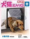 タカラ産業 ペット用樹脂ネット網戸専用【犬猫出入り口】小型犬用 PD3035 Mサイズ 開口寸法 縦31cmx横26cmベランダへの出入りができます