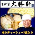 東池袋大勝軒のもりチャーシュー3食入り【ご当地ラーメン】