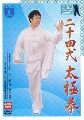 二十四式太極拳 (DVD) (新訂版)