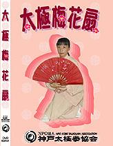 太極梅花扇 (DVD)