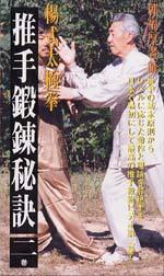 郭福厚老師の推手ビデオ3巻シリーズ 第2巻:『四正推手』(定歩・活歩) (VHS)