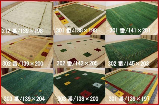 驚異的安さ!ギャッベ絨毯  インド製 ウール手織り緞通  ラグ カーペット じゅうたん ギャベ 厚手 【品名 A級品/インド緞通】 約1.5畳 約140×200cm