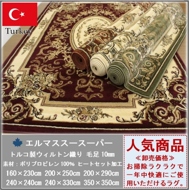 トルコ製 ウィルトン織り クラシック カーペット じゅうたん 絨毯 ラグ 緑 赤 白 【品名 エルマス/スーパー】 約3畳 200×250cm