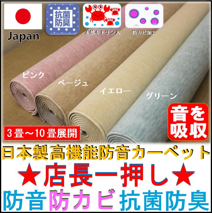 日本製 防音 6畳 カーペット 激安 防カビ 抗菌 防臭 じゅうたん 絨毯 6帖 厚手 国産 【品名 BO-10】 江戸間6畳 261×352cm