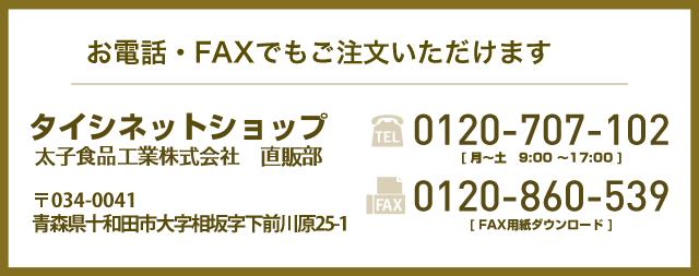 お電話・FAXでもご注文いただけます