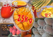 アップルマンゴーご家庭用!お得な2・5kg!