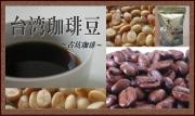 「台湾珈琲豆」煎りたて2週間以内の物を台湾から直送!
