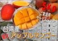 台湾産アップルマンゴー5kgお得なご家庭用