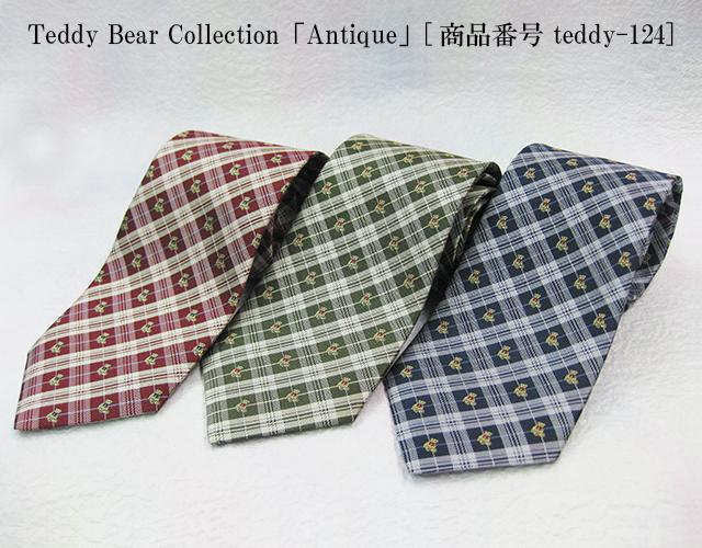 【送料無料】西陣織ネクタイ テディベア「Antique」[商品番号 teddy-124]