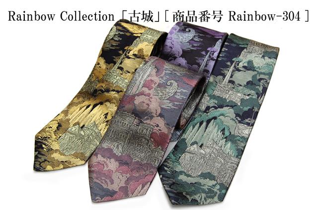【送料無料】西陣織ネクタイ Rainbow Collection「古城」[商品番号 Rainbow-304]
