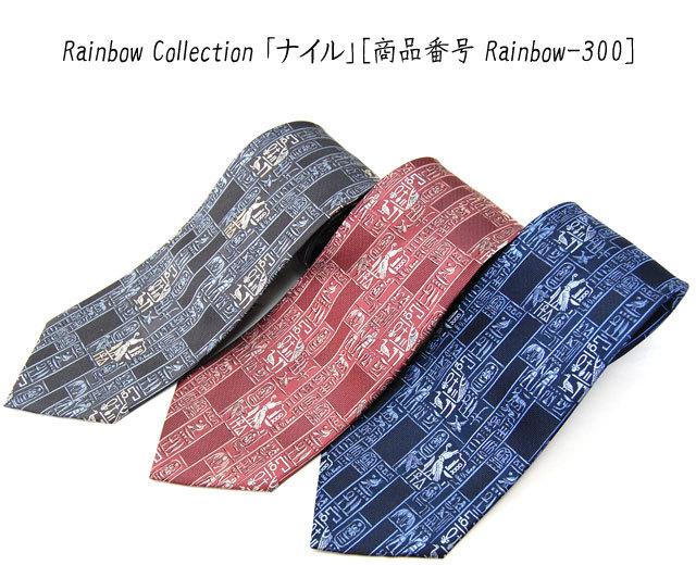 【送料無料】西陣織ネクタイ Rainbow Collection「ナイル」[商品番号 Rainbow-300]