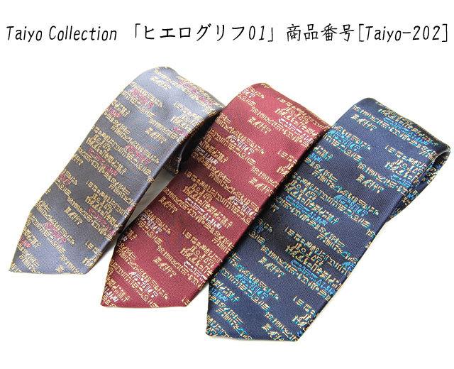 【送料無料】西陣織ネクタイ Taiyo Collection「ヒエログリフ01」[商品番号 taiyo-202]