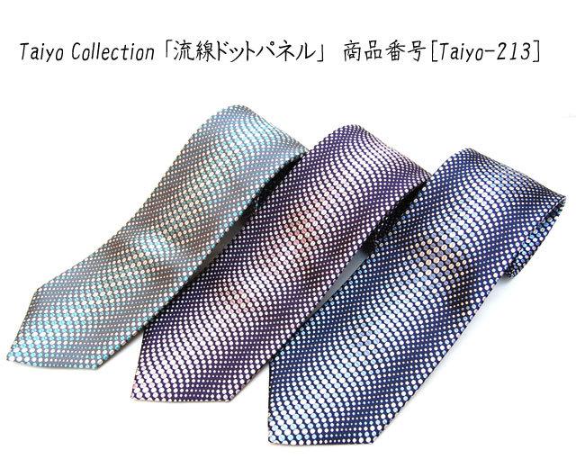【送料無料】西陣織ネクタイ Taiyo Collection「流線ドットパネル」[商品番号 taiyo-213]