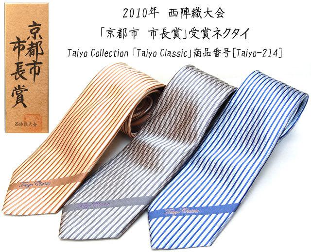 【送料無料】西陣織ネクタイ Taiyo Collection「Taiyo Classic」[商品番号 taiyo-214]