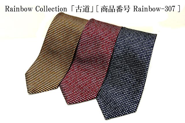 【送料無料】西陣織ネクタイ Rainbow Collection「古道」[商品番号 Rainbow-307]