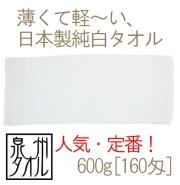 日本製純白タオル(600g[160匁])