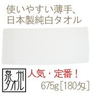 日本製純白タオル(675g[180匁]) メイン
