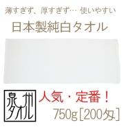 日本製純白タオル(750g[200匁]) メイン
