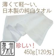 めずらしい450g[120匁]日本製純白タオル