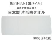 表ツルツル!裏パイル地!の日本製900g[240匁]片毛白タオル メイン