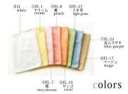 きれいな片面パイルのカラータオル