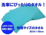 洗車に便利な特殊サイズのタオル メイン