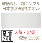 日本製純白タオル(825g[220匁]ソフト/総パイル/ボーダーなし)