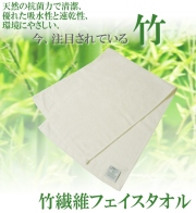 竹繊維フェイスタオルメイン