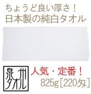 日本製純白タオル(825g[220匁])メイン
