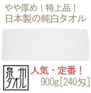 日本製純白タオル900g[240匁] メイン