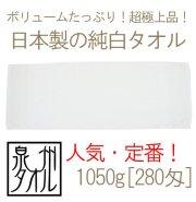 日本製純白高級タオル(1050g[280匁])メイン