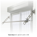 DRY・WAVE(ドライ・ウェーブ) 窓壁用物干金物 ステンカラー(斜上・水平・斜下・収納4方向) (2本で1組) KAN55<ST>