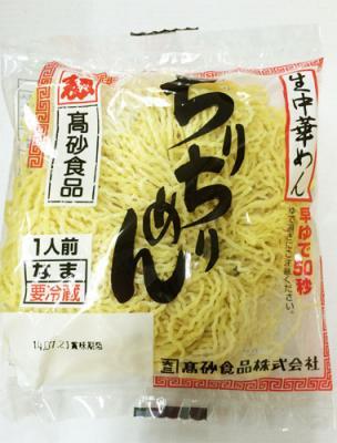 [極細麺]チリチリ麺 角26番 130g×40個