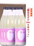 麹甘酒900ml6本