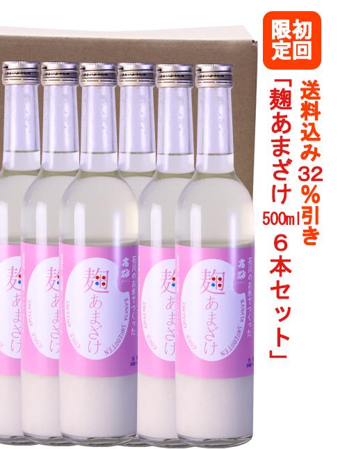 麹甘酒500ml6本割引