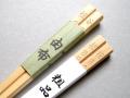 名入れ箸由布 記念品カート