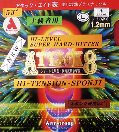 アタック8 53°タイプ L粒 (スーパーハードヒッター向け)