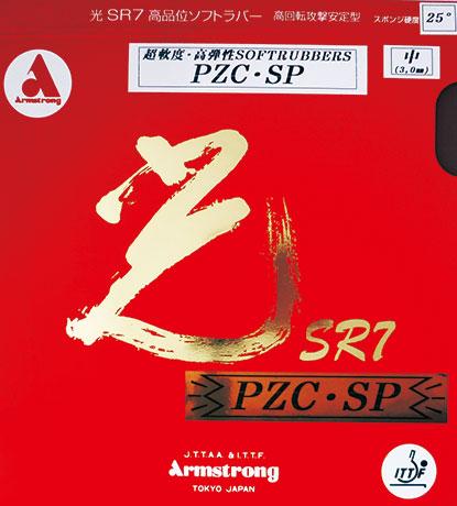 光SR7(ヒカリエスアールセブン) PZC-SP