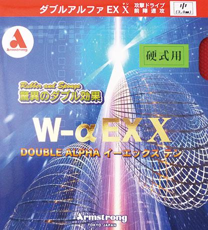 Wα-EXX(ダブルアルファ イーエックステン)